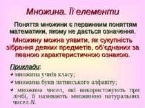 Множина. Її елементи Поняття множини є первинним поняттям математики, якому н...