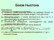 Біном Ньютона Двочлен a+b називається біномом. З шкільного курсу алгебри відо...