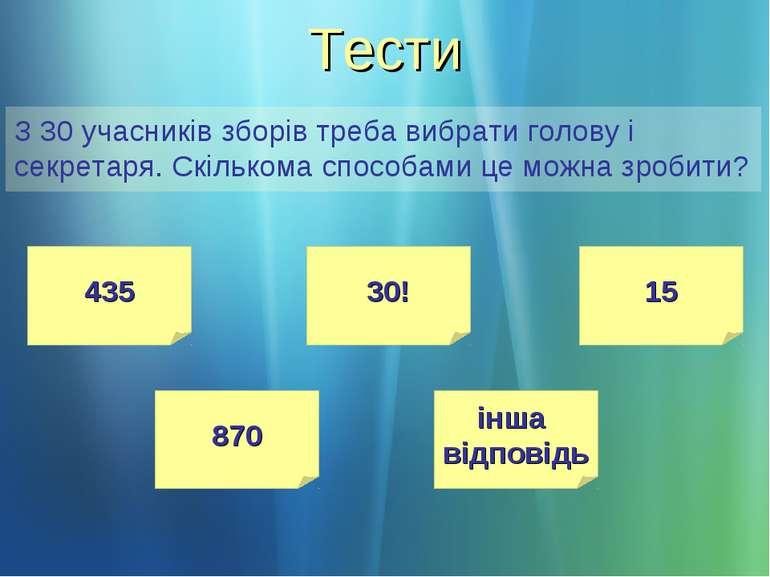 Тести З 30 учасників зборів треба вибрати голову і секретаря. Скількома спосо...