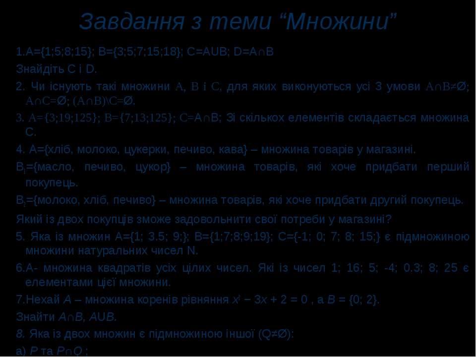 """Завдання з теми """"Множини"""" A={1;5;8;15}; B={3;5;7;15;18}; C=AUB; D=A∩B Знайдіт..."""