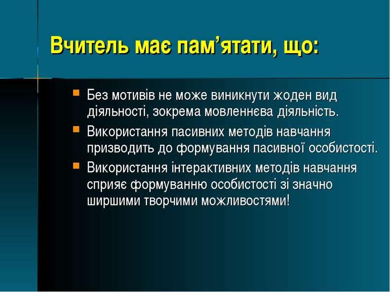 Вчитель має пам'ятати, що: Без мотивів не може виникнути жоден вид діяльності...