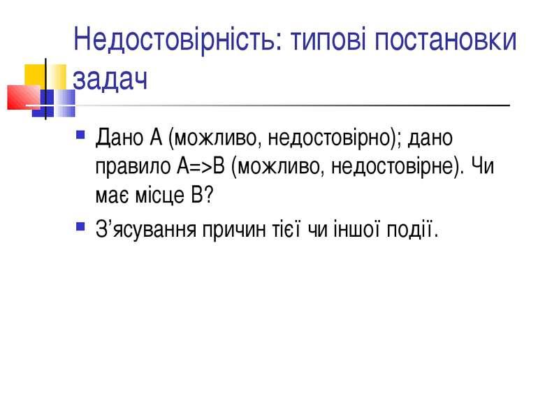 Недостовірність: типові постановки задач Дано А (можливо, недостовірно); дано...