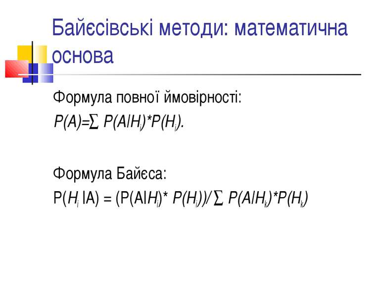 Байєсівські методи: математична основа Формула повної ймовірності: P(A)=∑ P(A...