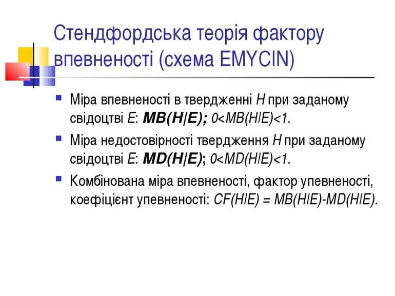 Стендфордська теорія фактору впевненості (схема EMYCIN) Міра впевненості в тв...