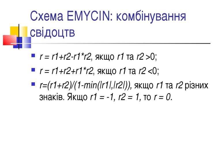 Схема EMYCIN: комбінування свідоцтв r = r1+r2-r1*r2, якщо r1 та r2 >0; r = r1...