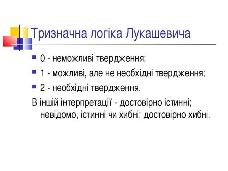 Тризначна логіка Лукашевича 0 - неможливі твердження; 1 - можливі, але не нео...