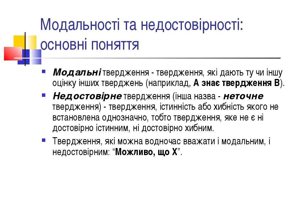 Модальності та недостовірності: основні поняття Модальні твердження - твердже...