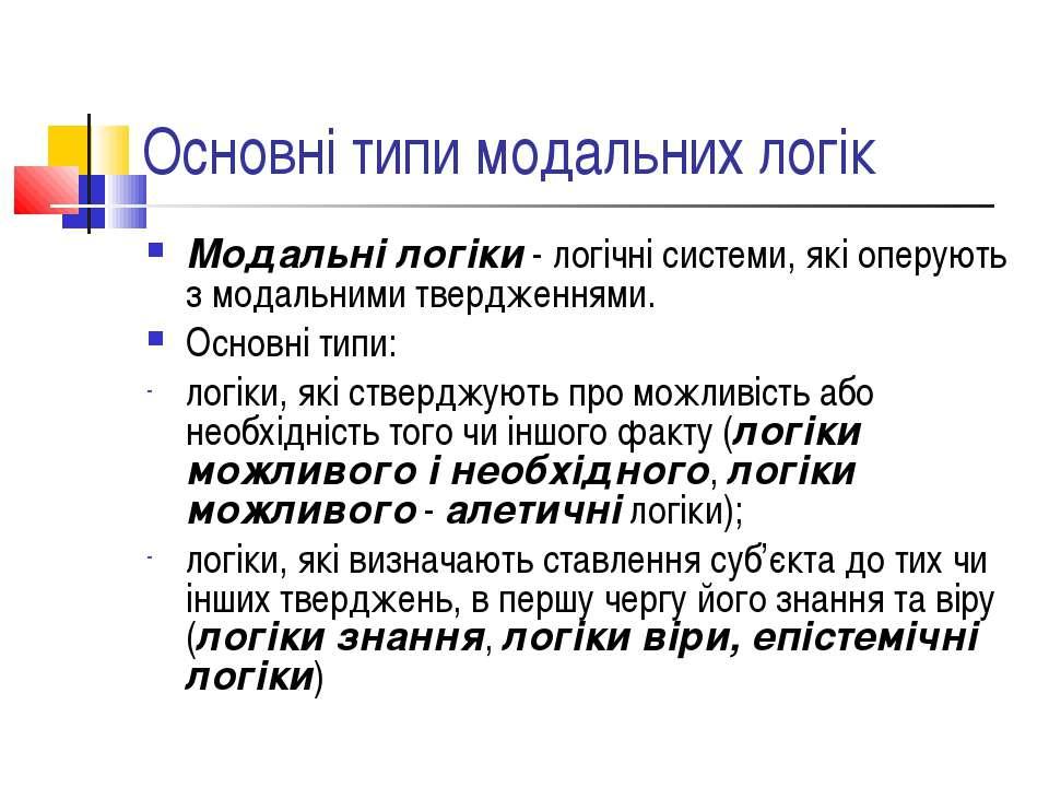 Основні типи модальних логік Модальні логіки - логічні системи, які оперують ...