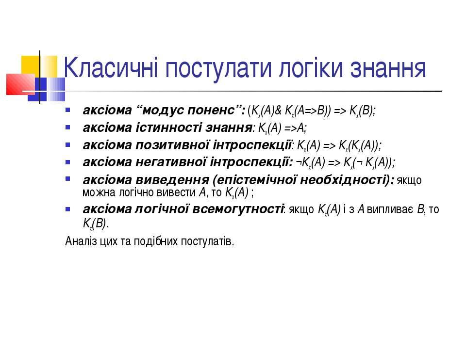 """Класичні постулати логіки знання аксіома """"модус поненс"""": (Кx(A)& Кx(A=>B)) =>..."""