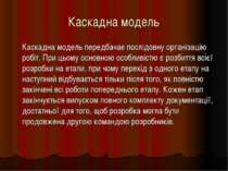 Каскадна модель Каскадна модель передбачає послідовну організацію робіт. При ...