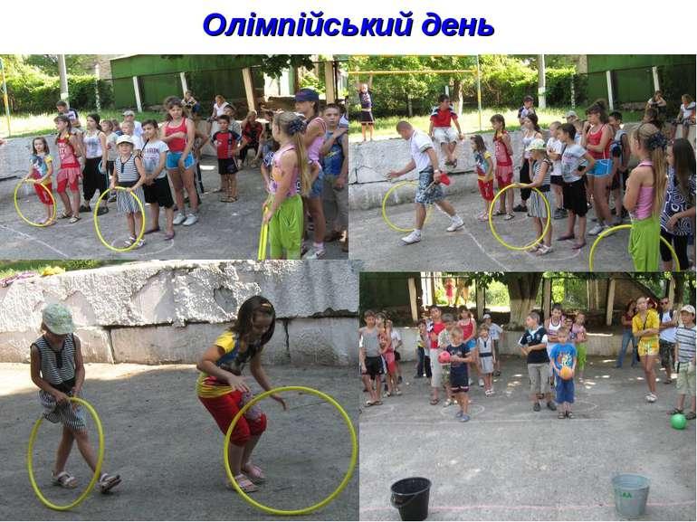 Олімпійський день