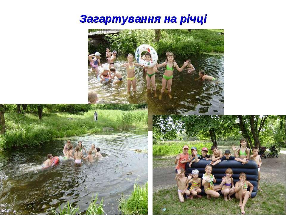 Загартування на річці