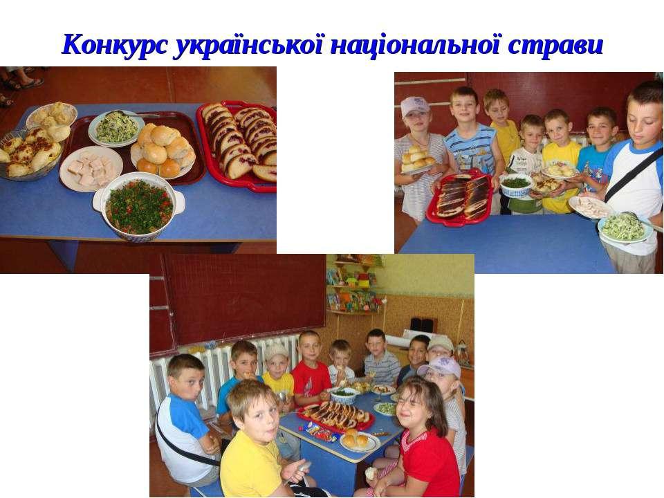 Конкурс української національної страви