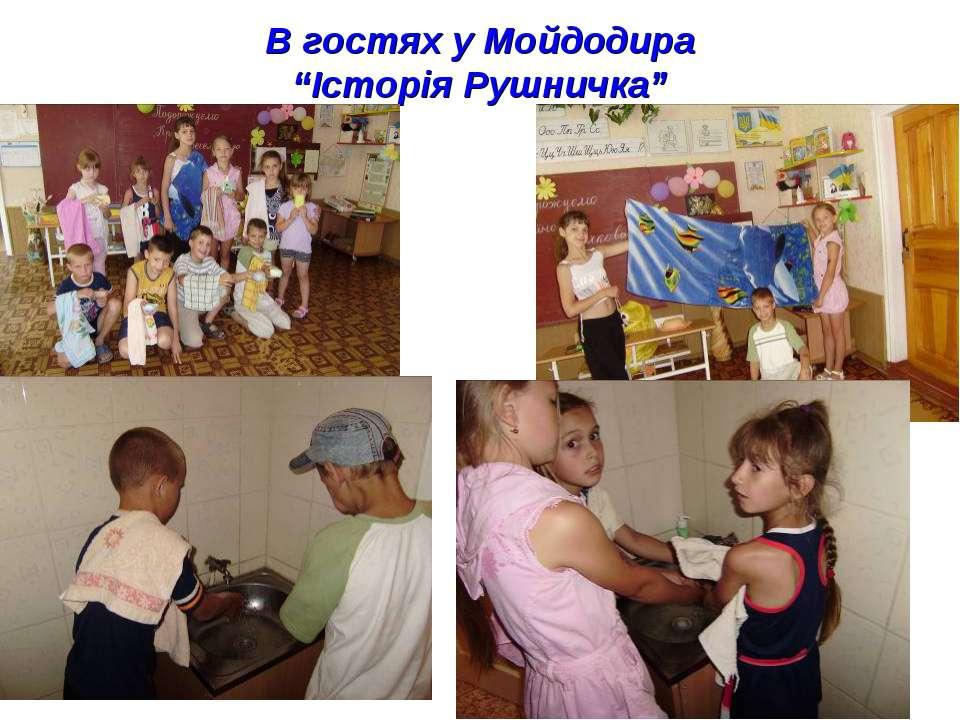"""В гостях у Мойдодира """"Історія Рушничка"""""""