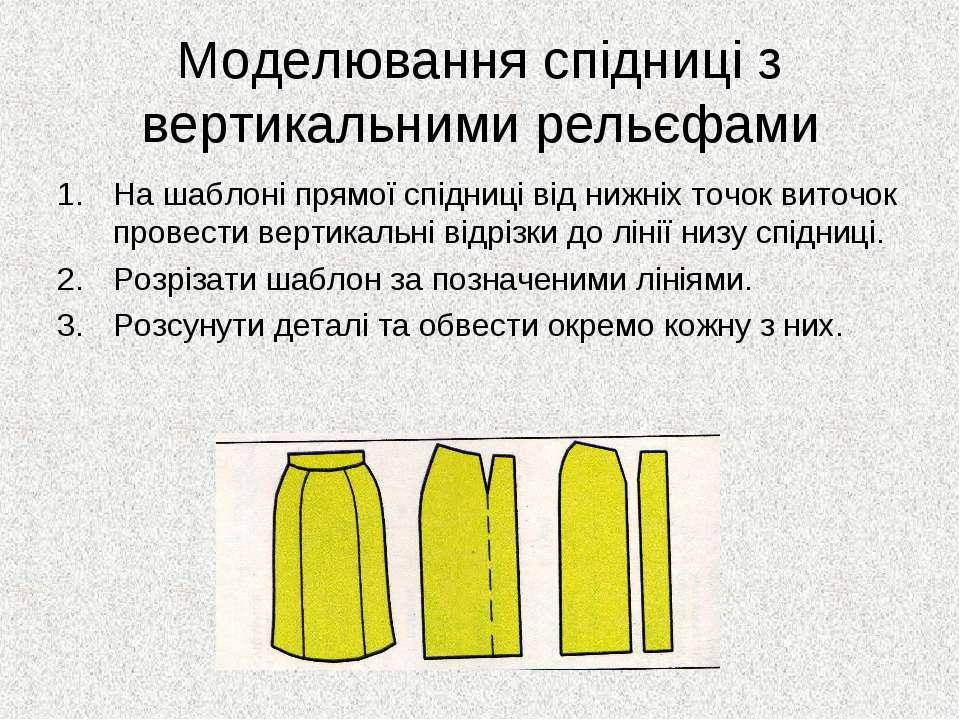 Моделювання спідниці з вертикальними рельєфами На шаблоні прямої спідниці від...