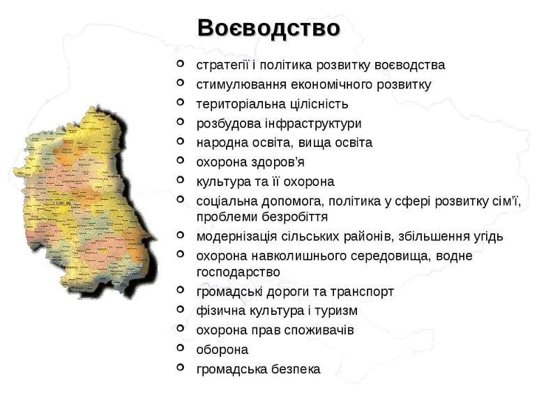 стратегії і політика розвитку воєводства стимулювання економічного розвитку т...