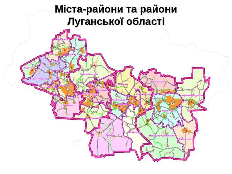 Міста-райони та райони Луганської області