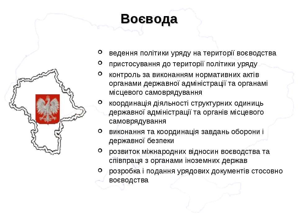 Воєвода ведення політики уряду на території воєводства пристосування до терит...