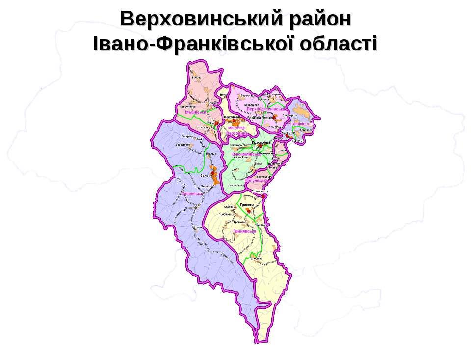 Верховинський район Івано-Франківської області