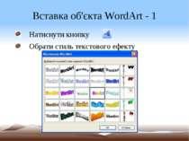 Вставка об'єкта WordArt - 1 Натиснути кнопку Обрати стиль текстового ефекту