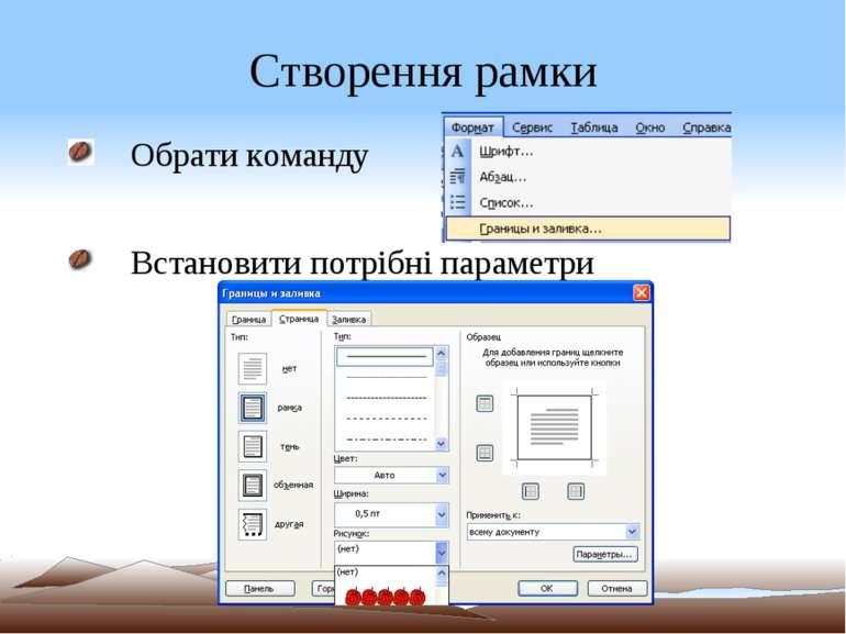 Створення рамки Обрати команду Встановити потрібні параметри