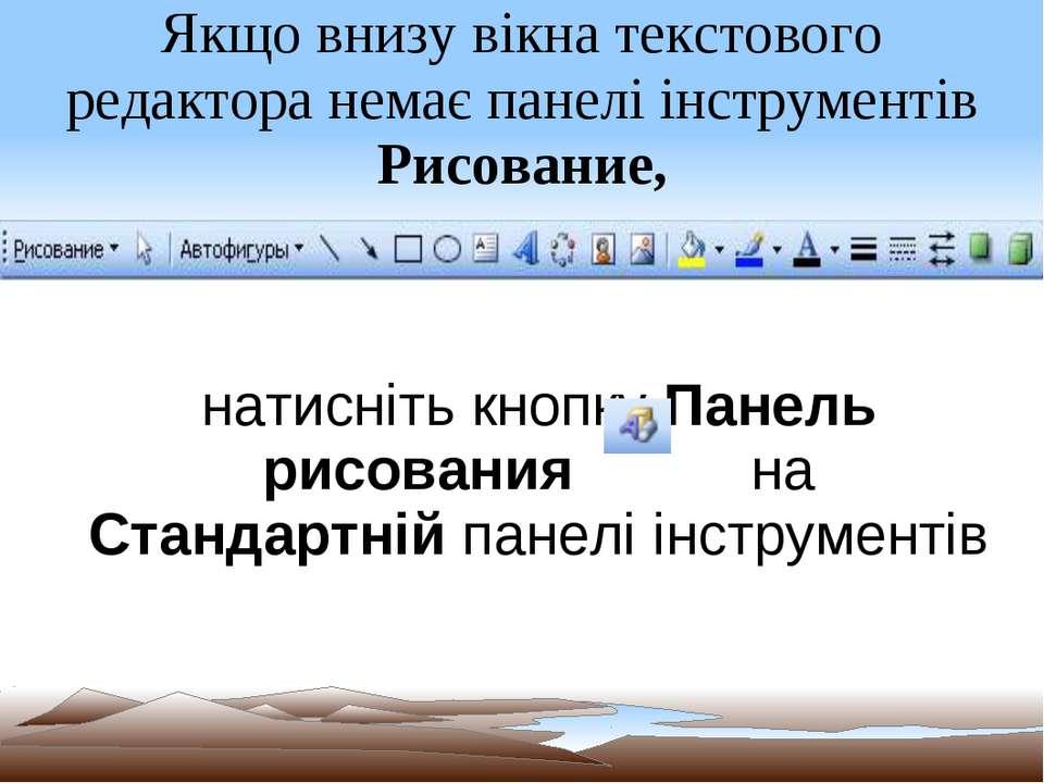 Якщо внизу вікна текстового редактора немає панелі інструментів Рисование, на...