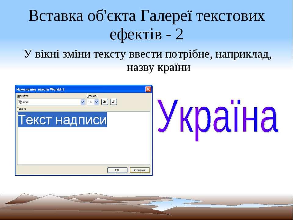 Вставка об'єкта Галереї текстових ефектів - 2 У вікні зміни тексту ввести пот...