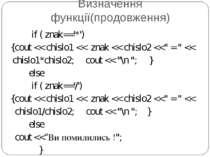 Визначення функції(продовження) if ( znak=='*') {cout