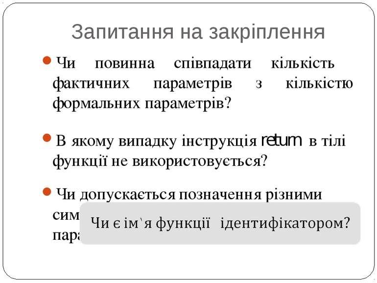 Запитання на закріплення Чи повинна співпадати кількість фактичних параметрів...