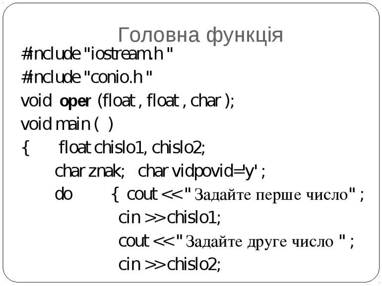 "Головна функція #include ""iostream.h "" #include ""conio.h "" void oper (float ,..."