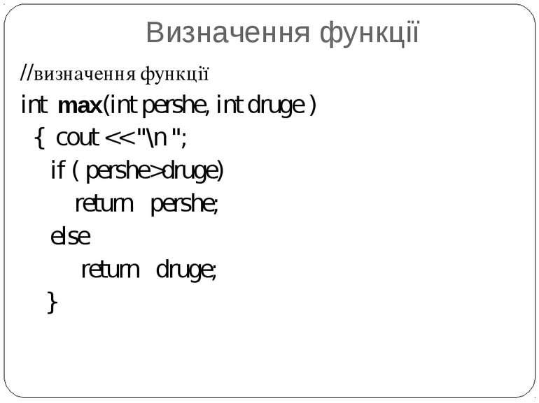 Визначення функції //визначення функції int max(int pershe, int druge ) { cou...