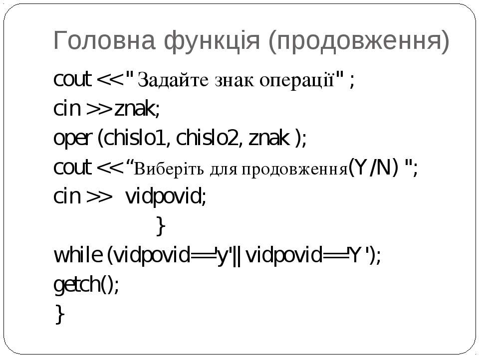 Головна функція (продовження) cout > znak; oper (chislo1, chislo2, znak ); cout