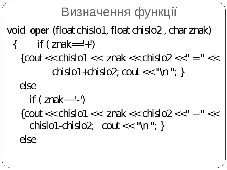 Визначення функції void oper (float chislo1, float chislo2 , char znak) { if ...