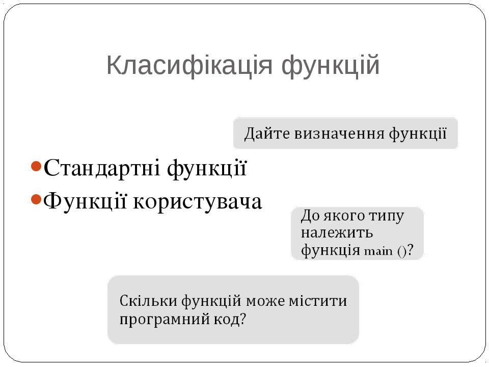 Класифікація функцій Стандартні функції Функції користувача