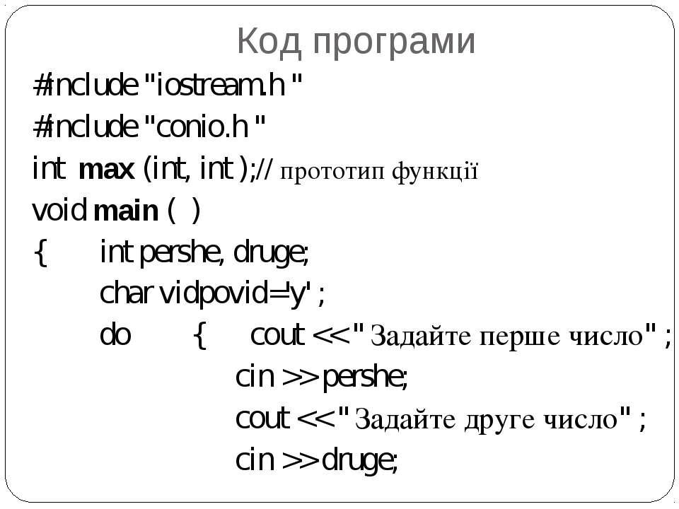 "Код програми #include ""iostream.h "" #include ""conio.h "" int max (int, int );/..."