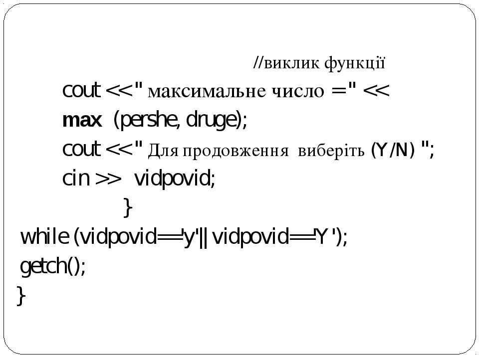 //виклик функції cout