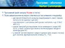 Програма – оболонка Norton Commander Програмний файл запуску Nc.exe (c:\nc\nc...