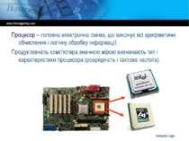 Процесор – головна електронна схема, що виконує всі арифметичні обчислення і ...