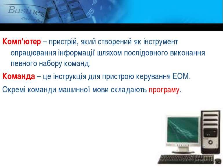 Комп'ютер – пристрій, який створений як інструмент опрацювання інформації шля...
