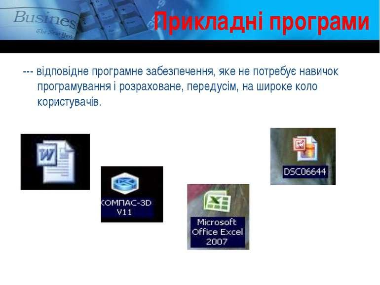 Прикладні програми --- відповідне програмне забезпечення, яке не потребує нав...