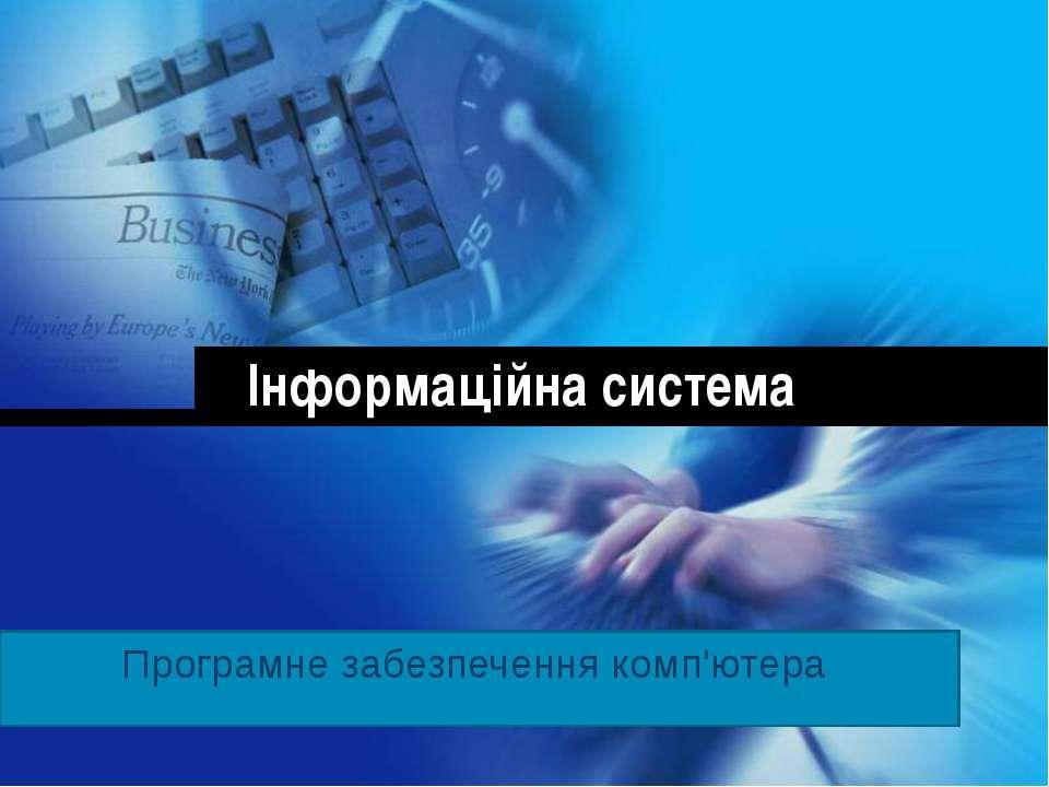 Інформаційна система Програмне забезпечення комп'ютера Company Logo Company LOGO