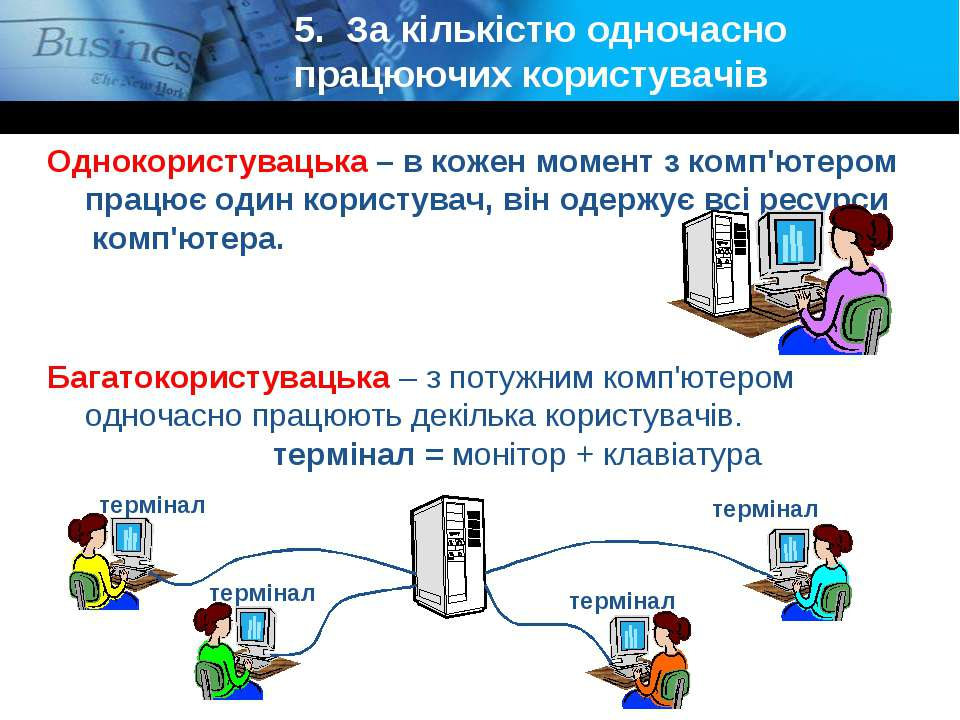 5. За кількістю одночасно працюючих користувачів Однокористувацька – в кожен ...