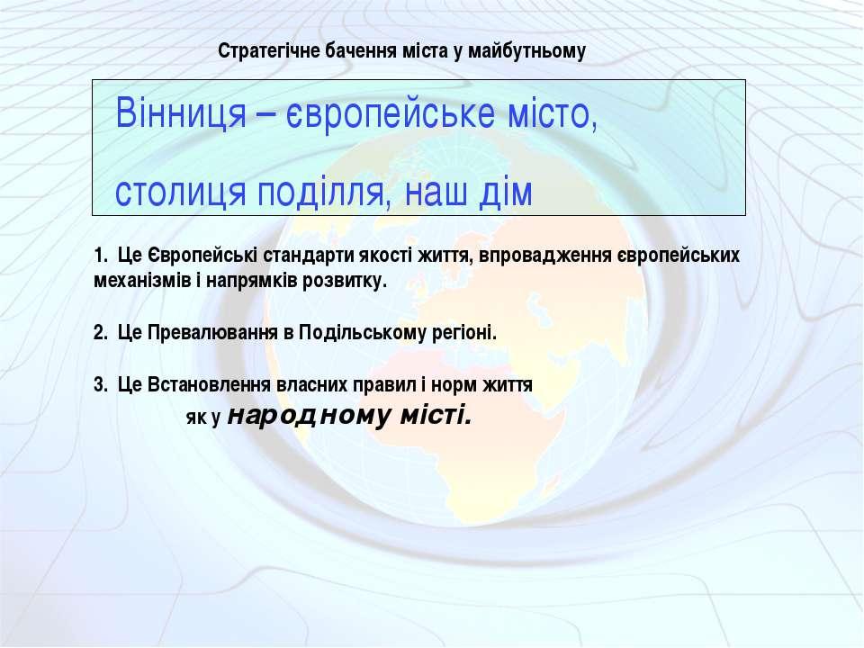 Стратегічне бачення міста у майбутньому Вінниця – європейське місто, столиця ...
