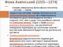 Фома Аквінський (1225—1274) — створив універсальну філософсько-теологічну сис...