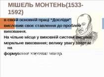"""МІШЕЛЬ МОНТЕНЬ(1533-1592) в своїй основній праці """"Досліди"""" висловив своє став..."""