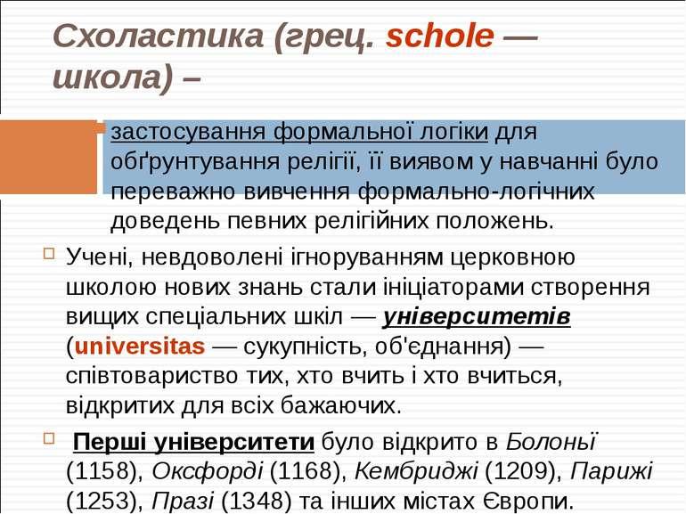 Схоластика (грец. schole — школа) – застосування формальної логіки для обґрун...