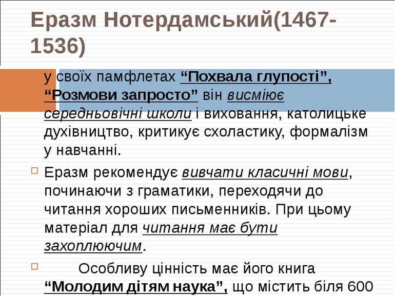 """Еразм Нотердамський(1467-1536) у своїх памфлетах """"Похвала глупості"""", """"Розмови..."""