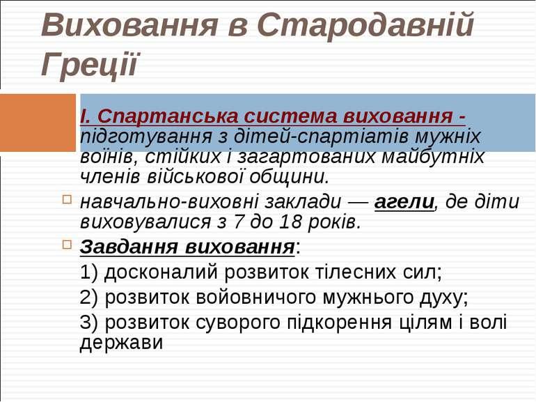 Виховання в Стародавній Греції І. Спартанська система виховання - підготуванн...