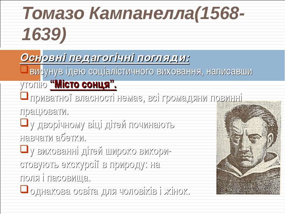Томазо Кампанелла(1568-1639) Основні педагогічні погляди: висунув ідею соціал...