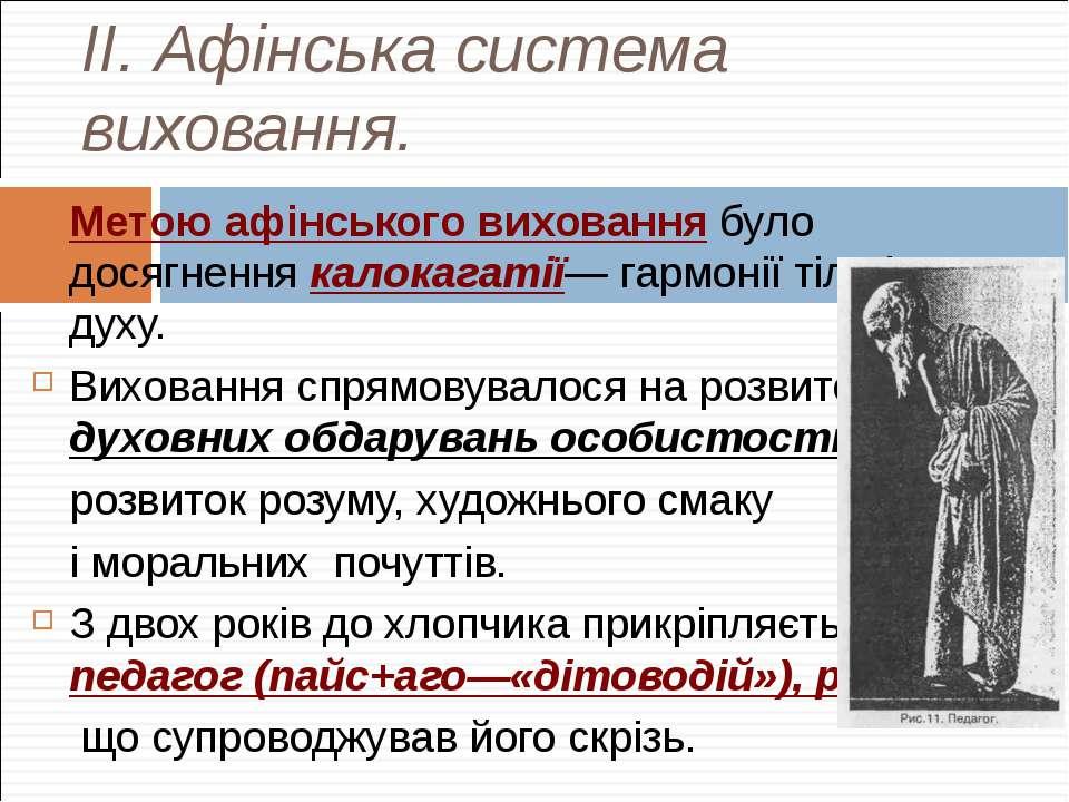 II. Афінська система виховання. Метою афінського виховання було досягнення ка...